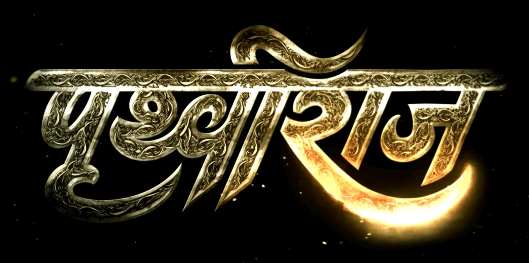 Prithviraj Hindi Movie