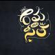 Rama Chakkani Seetha Telugu Movie