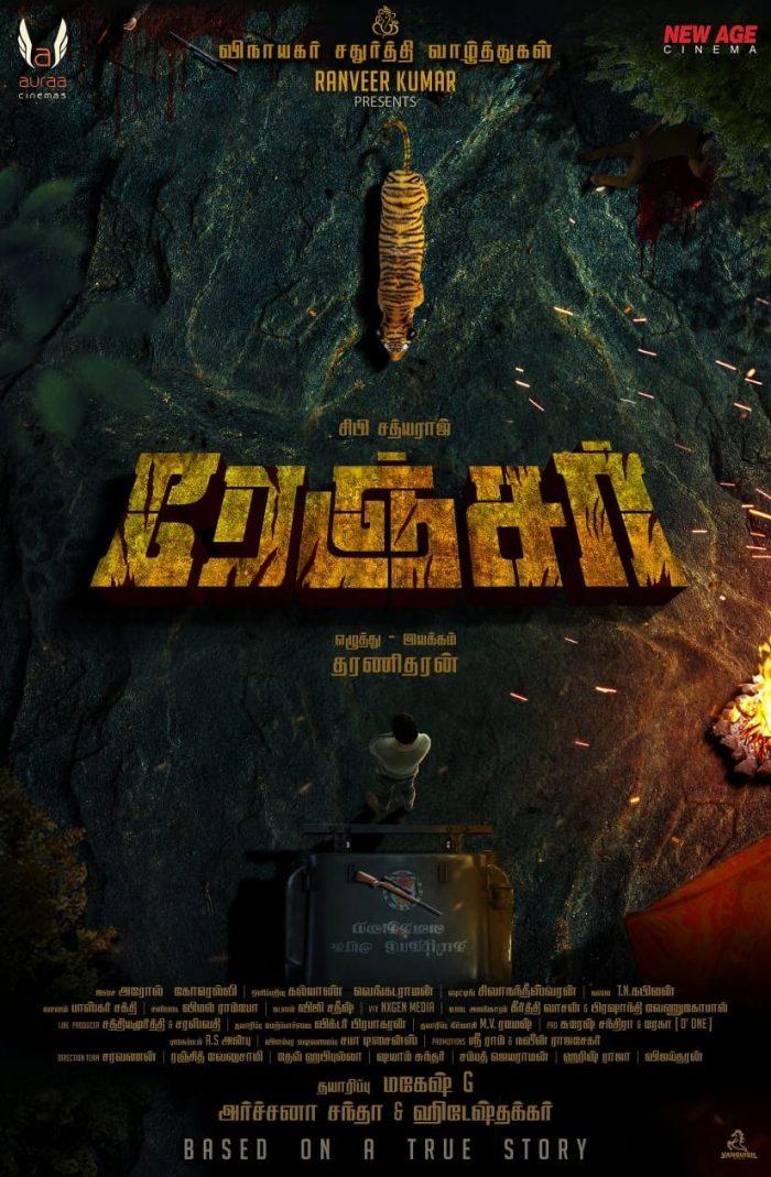 Ranger Tamil Movie
