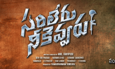 Sarileru Neekevvaru Movie Songs Download