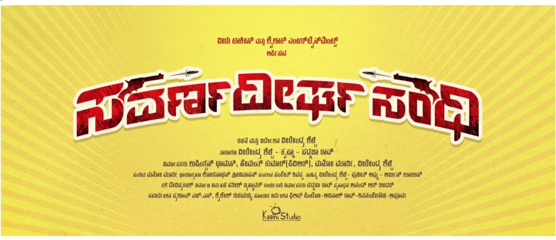 Savarnadeergha Sandhi Kannada Movie