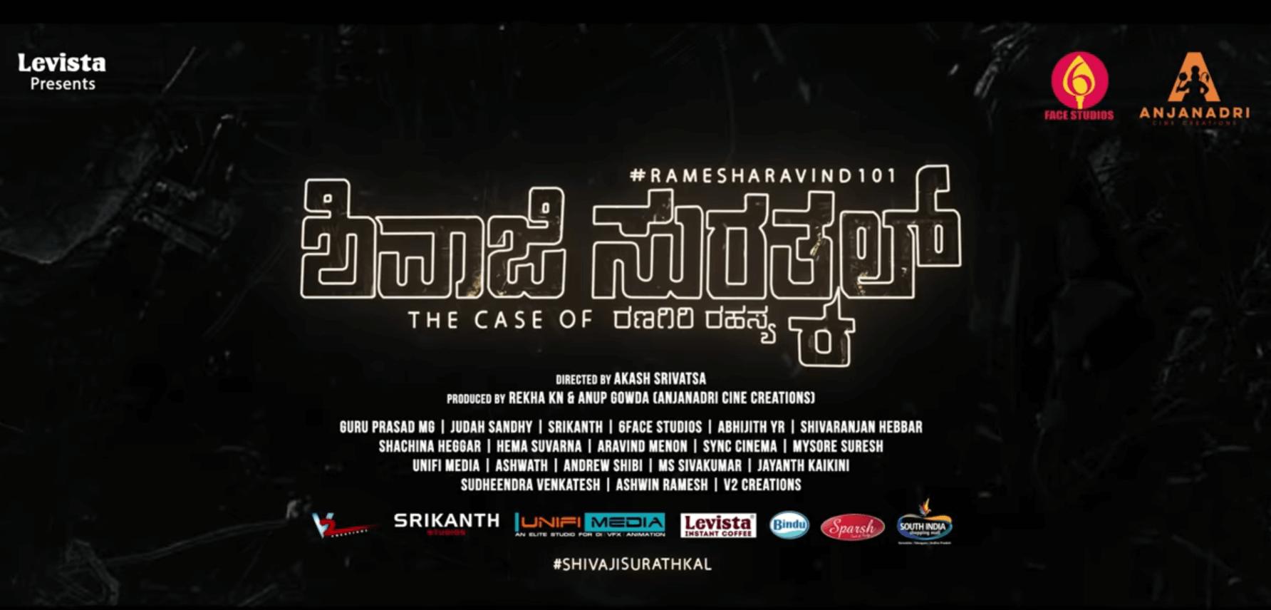 Shivaji Surathkal Kananda Movie
