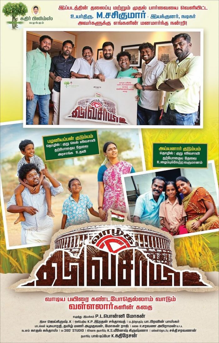 Vazhga Vivasayi Tamil Movie