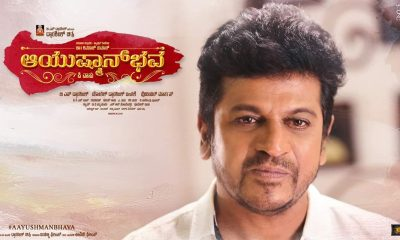 Aayushmanbhava Kannada Movie