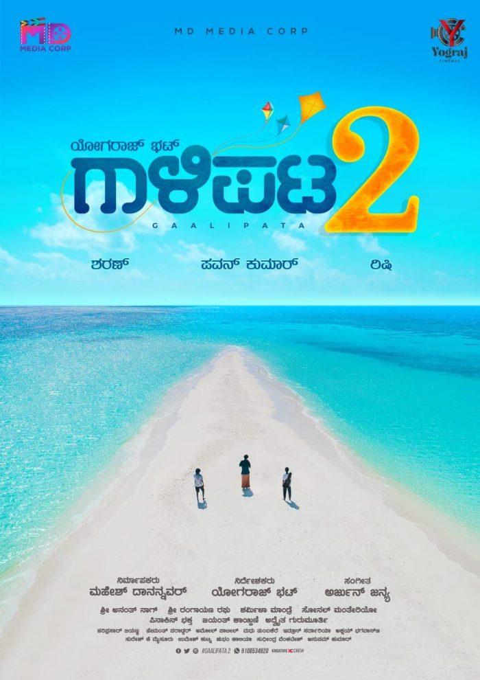 Gaalipata 2 Kannada Movie