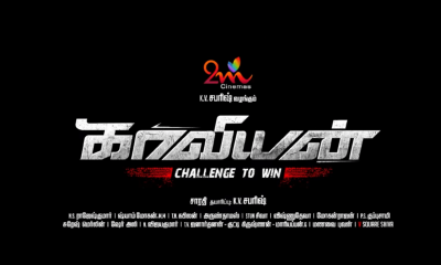 Kaaviyyan Tamil Movie