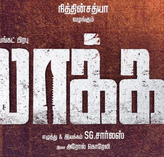 Lockup Tamil Movie