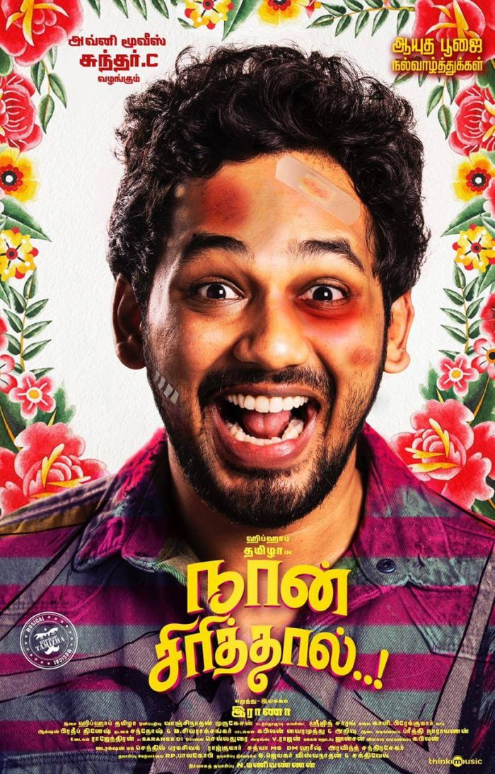 Naan Sirithaal Songs Download