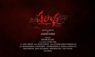 Palasa 1978 Telugu Movie