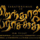 Peranthal Parasakthi Tamil Movie