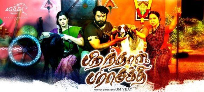 Peranthal Parasakthi Movie