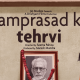 Ramprasad Ki Tehrvi Hindi Movie
