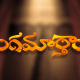 Ranga Maarthaanda Telugu Movie