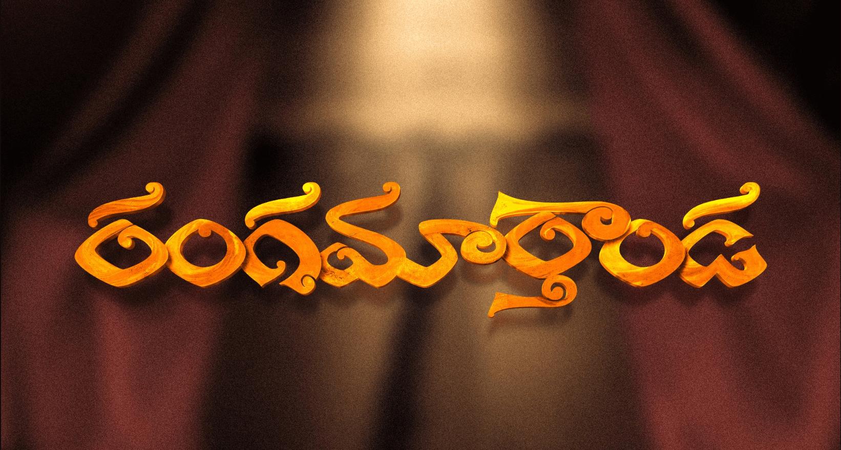 Ranga Maarthaanda Telugu Movie