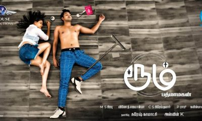 Room Tamil Movie