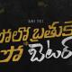 Solo Bratuke So Better Telugu Movie