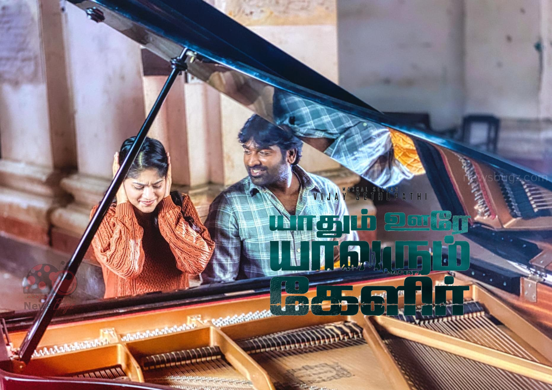 Yaadhum Oore Yaavarum Kelir Movie