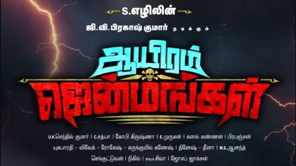 Aayiram Jenmangal Movie Songs Download