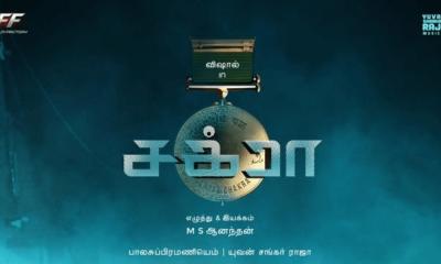 Chakra Tamil Movie