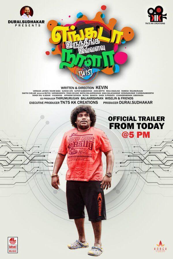 Engada Iruthinga Ivvalavu Naala Tamil Movie