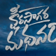 Ksheera Sagara Madhanam Telugu Movie