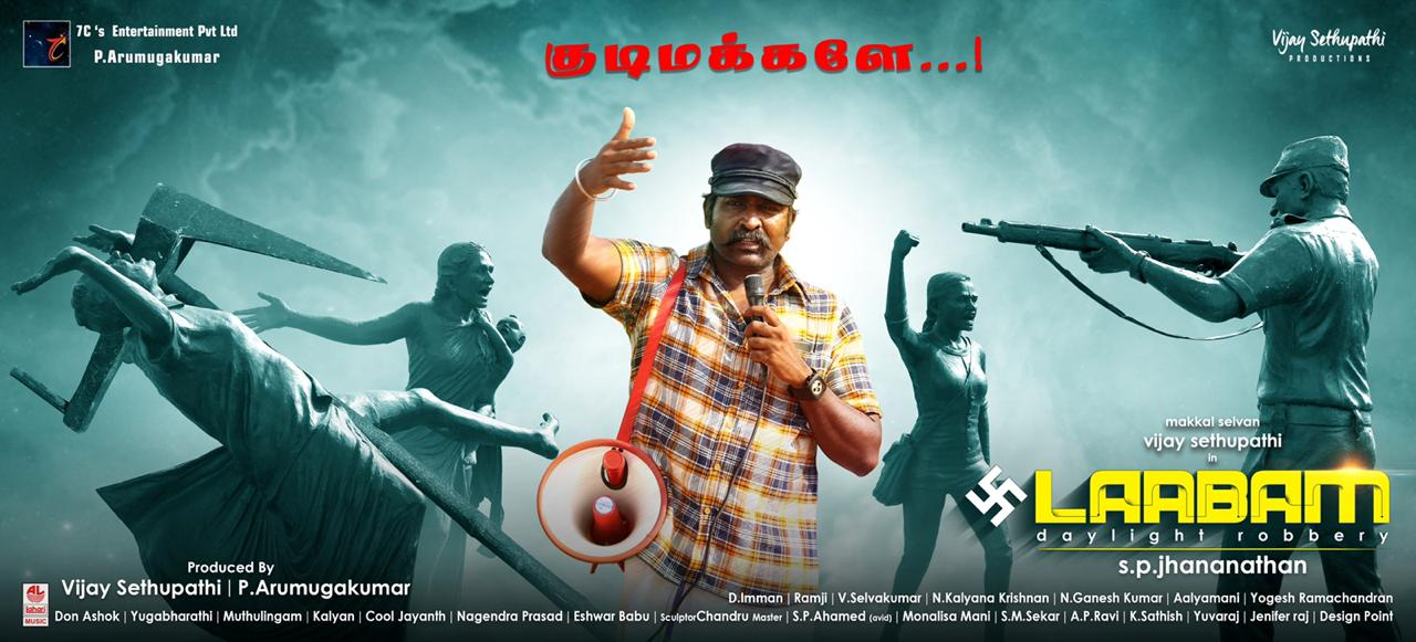 Laabam Tamil Movie