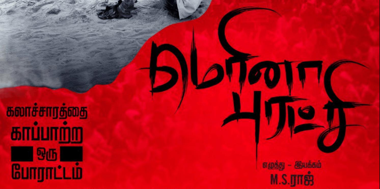 Marina Puratchi Tamil Movie