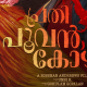 Prathi Poovan Kozhi Malayalam Movie