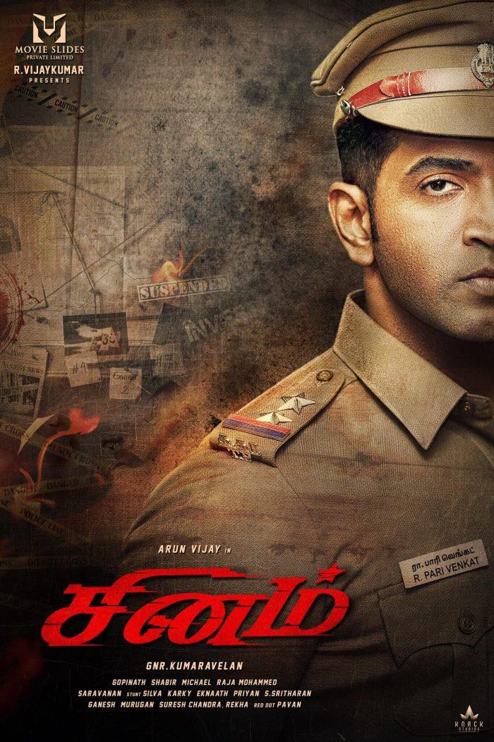 Sinam Tamil Movie