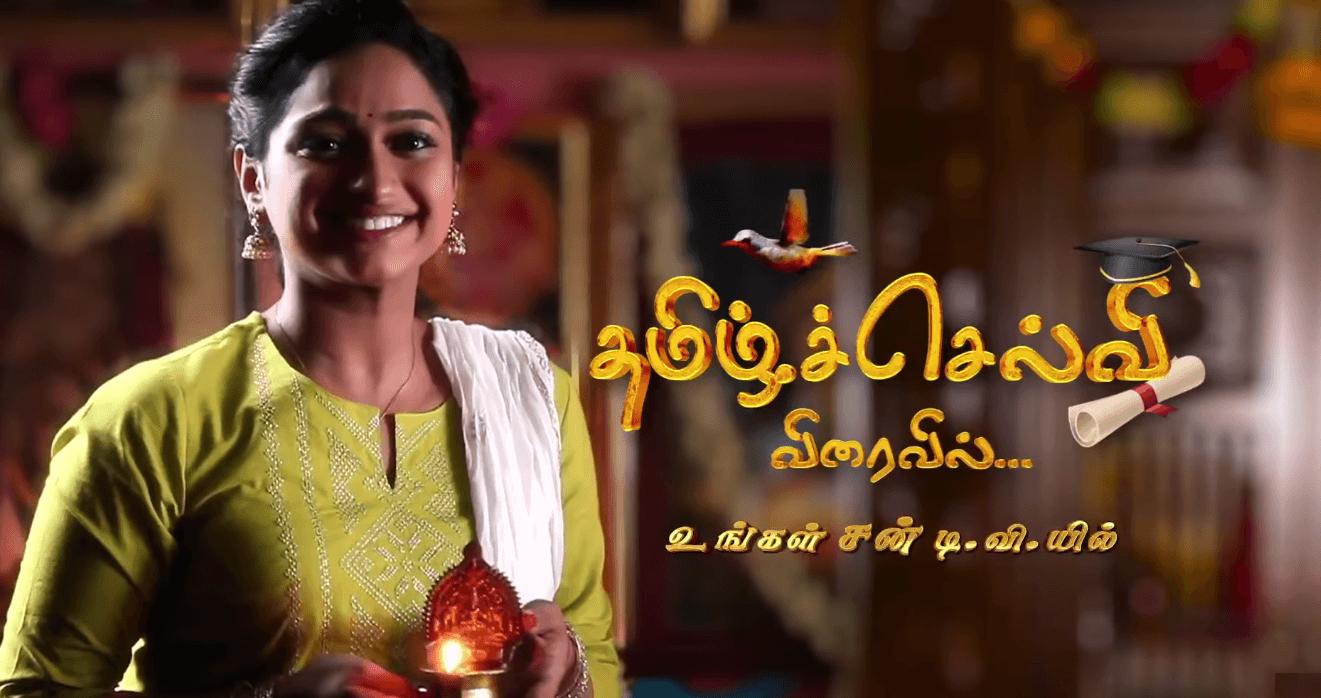 Tamil Selvi Serial