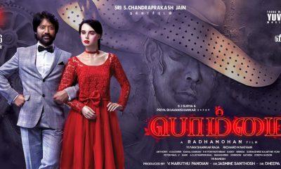 Bommai tamil Movie