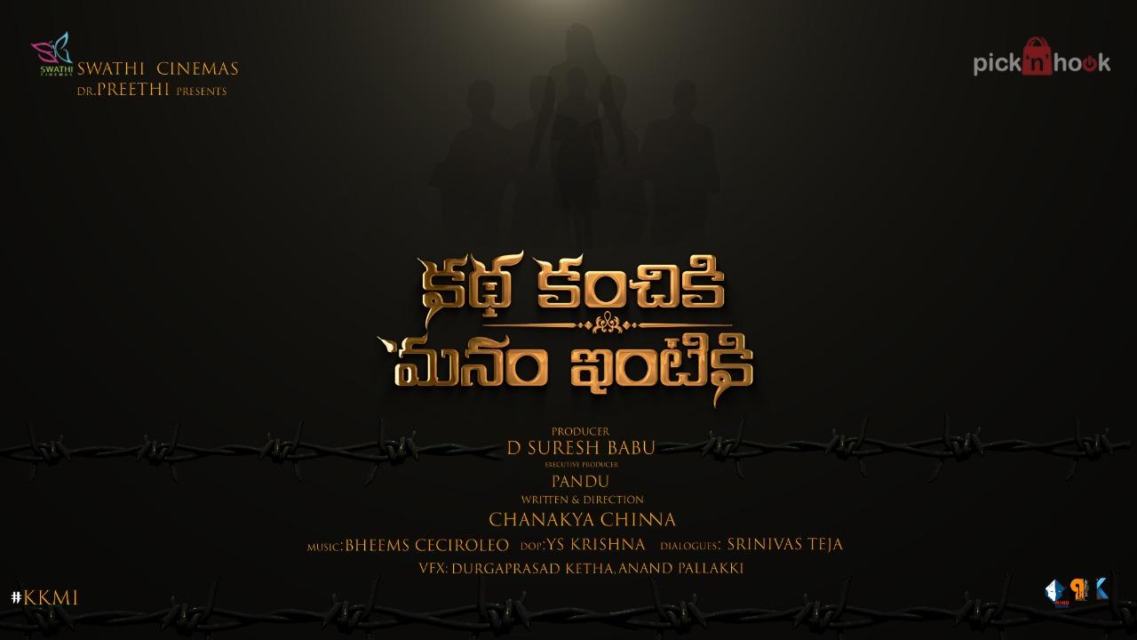 Katha Kanchiki Manam Intiki Movie
