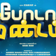 Poda Mundam Movie