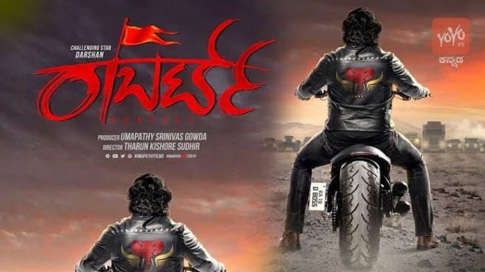 Roberrt Kannada Movie