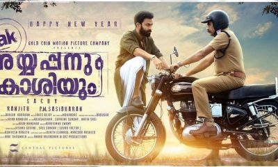 Ayyappanum Koshiyum Malayalam Movie