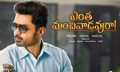 Entha Manchivaadavuraa Movie Download