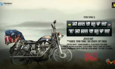 Kilometers & Kilometers Malayalam Movie