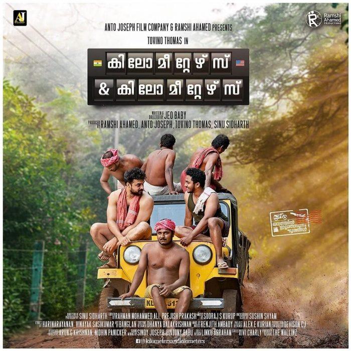 Kilometers & Kilometers Malayalam Movie