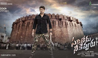 Sarileru Neekevvaru Movie Download