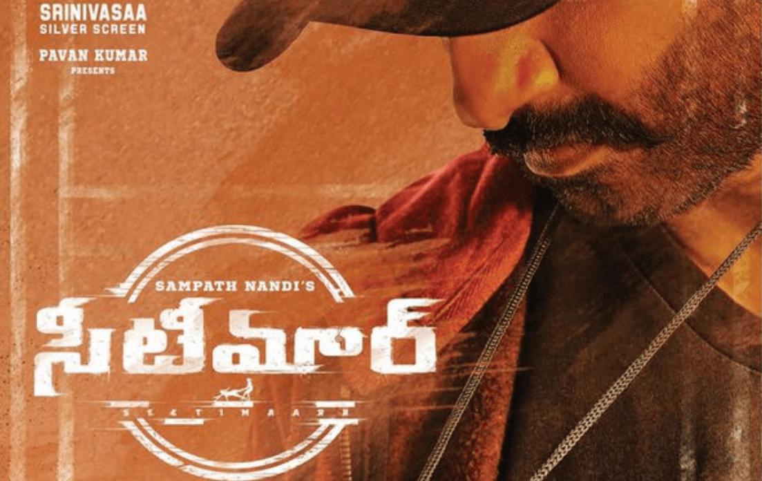 Seetimaarr Telugu Movie 2020