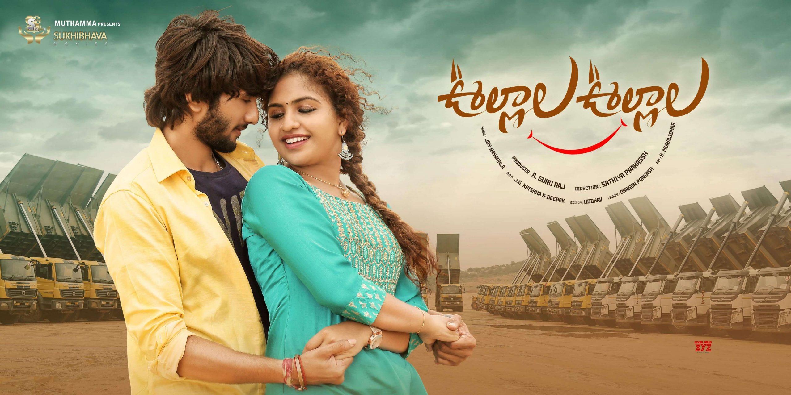 Ullala Ullala Telugu Movie