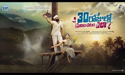 30 Rojullo Preminchadam Ela Telugu Movie