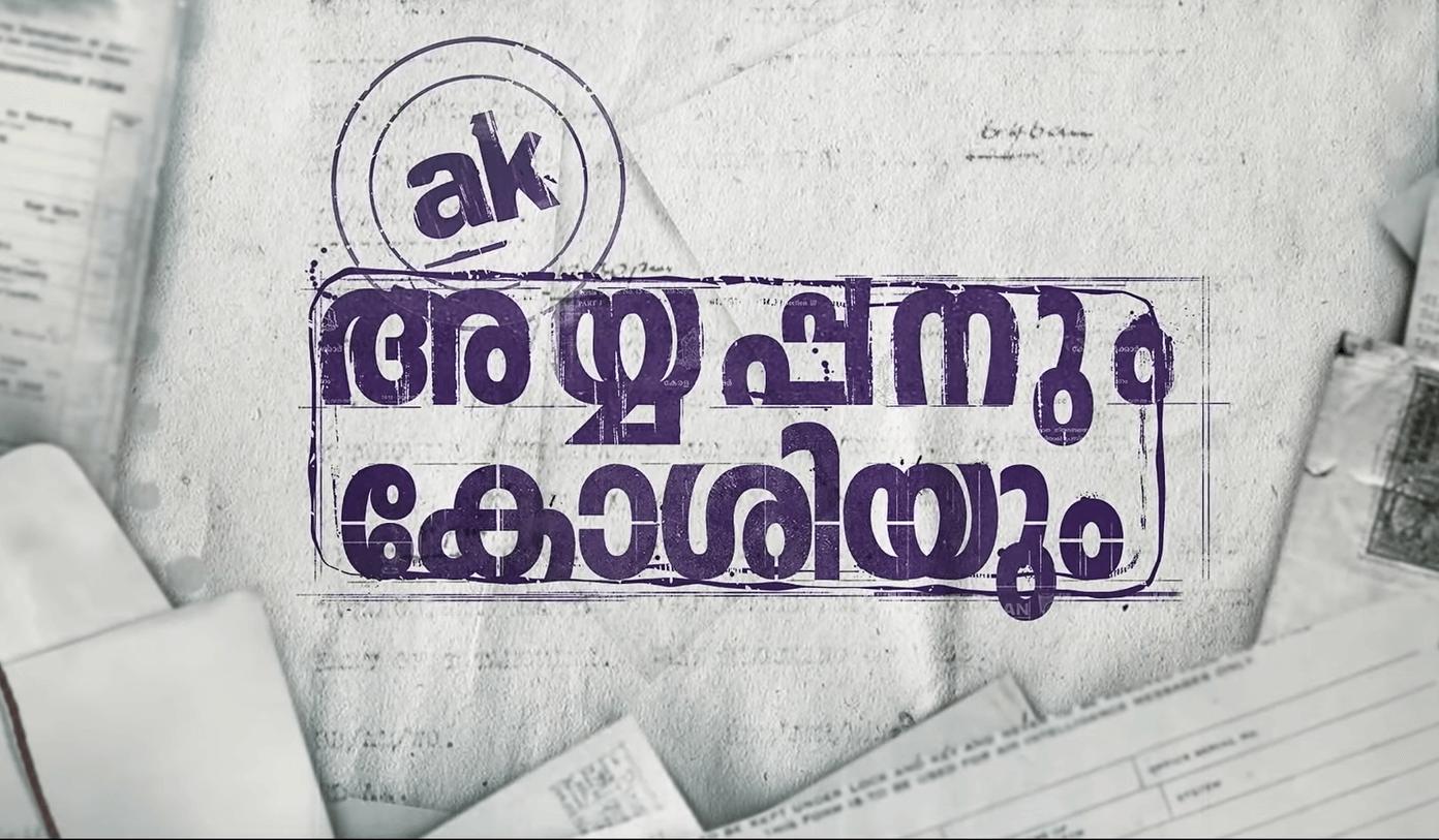 Ayyappanum Koshiyum Movie Download