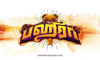 Bagheera Tamil Movie