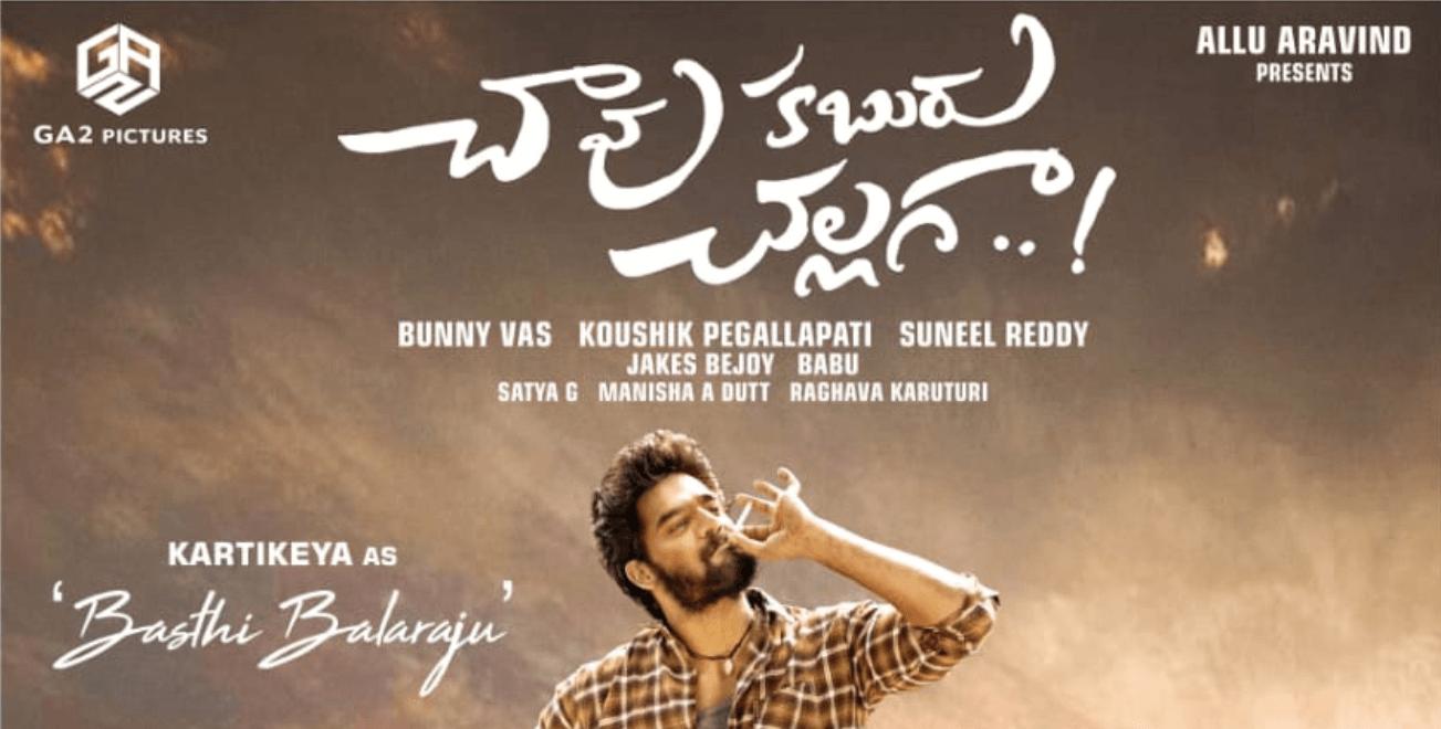 Chaavu Kaburu Challaga Movie