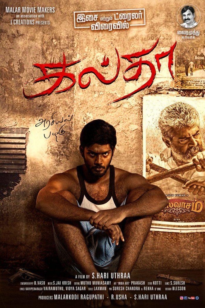 Galtha Tamil Movie