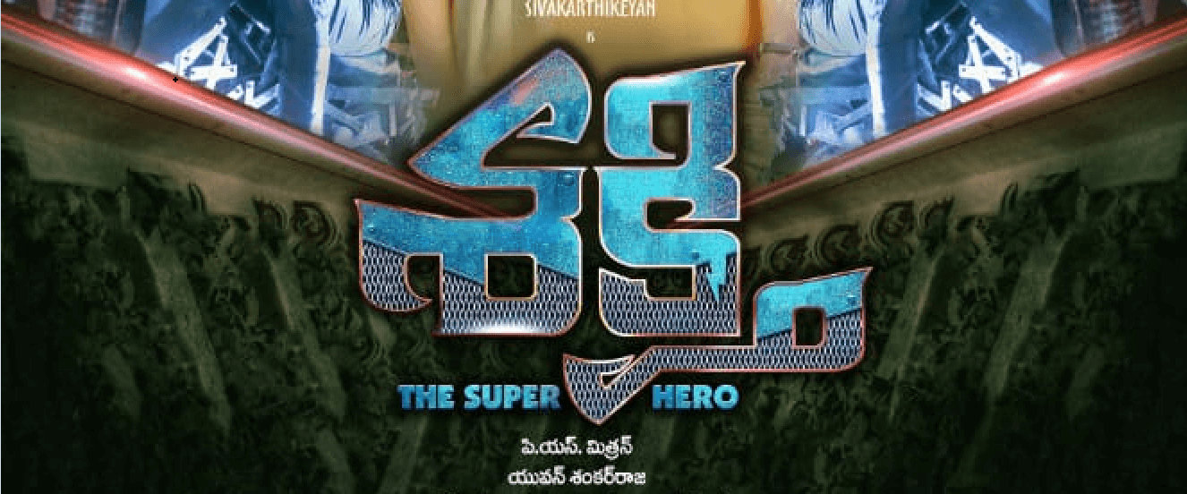 Hero Telugu Movie