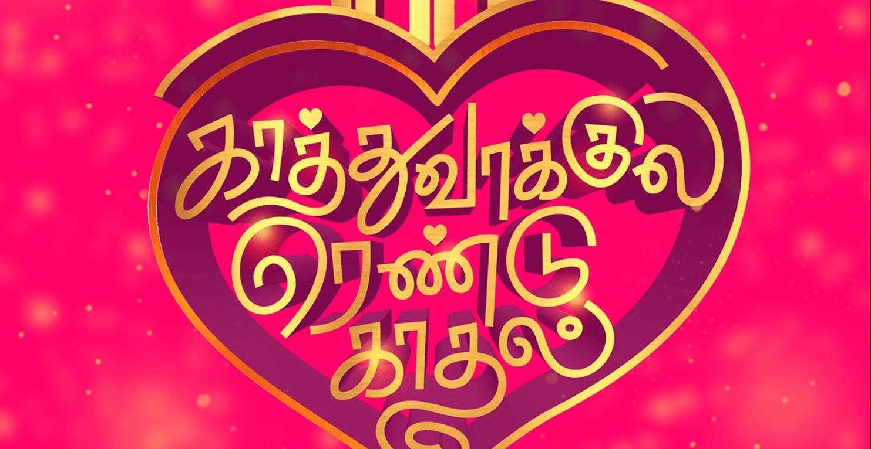 Kaathuvaakula Rendu Kaadhal Songs