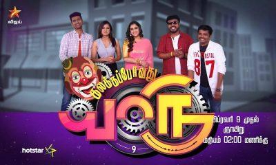 Kalakka Povadhu Yaaru (KPY) Season 9