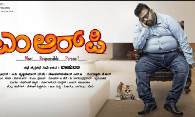 MRP Kannada Movie